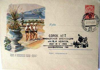 Почтовые конверт СССР 1962г. Пионеры в Артеке.