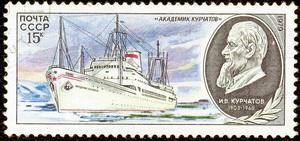 Почтовая марка СССР «Научно-исследовательское судно «Академик Курчатов». 1979г.