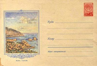 Почтовые марки СССР 1948г. Пионеры в Артеке.